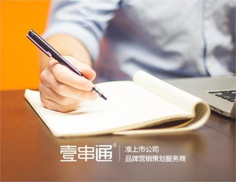 广州壹串通文化传播有限公司网站建设项目--天津网站建设