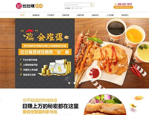 签约比比味鸡排网站建设项目--天津网站建设
